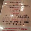 【新橋】三笠バル 駅直結の人気なイタリアン