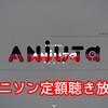 『アニソン定額聴き放題』で話題のANiUTA(アニュータ)を1ヶ月使用してみた感想!