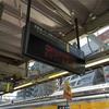 南武線E233系@登戸駅