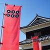 大河ドラマ「真田丸」を観てなかった人も、30日放送の総集編だけでも是非!