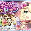 総選挙開催中「マーチング☆トーン カウントアップガチャ」開催!