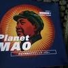 『Planet MAO 文化大革命のグラフィック・パワー』(STREET DESIGN File 09)再読