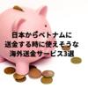 日本からベトナムに送金する時に使えそうな海外送金サービス(アプリ)3+1選