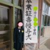 不登校の卒業式  ~小学生 不登校~