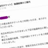 アンダラ幕張初日当選