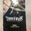 本の方が分かりやすい【読書感想文】『2001年宇宙の旅』アーサー・C・クラーク/ハヤカワ文庫