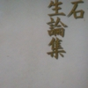 「文士の生活 - 夏目漱石」講談社文芸文庫 漱石人生論集 から