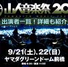 【最終発表】山人音楽祭2019出演者一覧!詳細もまとめた