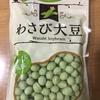 ビールに合う!合う!業務スーパーの『わさび大豆』を食べてみた!