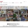 東播磨地域のCSR調査