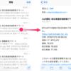AppleはiOS10のメールアプリの戻る/進む表示をいますぐ元に戻せ