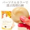 【イエベ肌・ブルベ肌】パーソナルカラーで選ぶ洗顔石鹸を使い始めました。