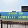【阪神競馬 開幕】【阪神競馬 条件別傾向分析】前開催全レースを分析 大荒れ条件は?!