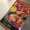 【カルディ】5分で出来る簡単ご飯!