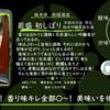 【火曜日の辛口一杯】 手詰めの会超限定 若盛 純米吟醸 原酒生酒【FUKA🍶YO-I】