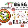 はんこ広場柏沼南店(luckgear.shop)
