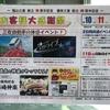 福山三菱自動車 創立70周年記念イベント