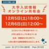 明日!!大学入試情報オンライン共有会!!!