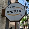 ヒキュウ(神戸市灘区)鶏白湯魚介つけ麺