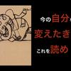 目指せ年間100冊『夢をかなえるゾウ』(読書7冊目)