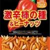 激辛柿の種&ピーナッツを試す