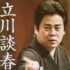 立川談春 廓話の会 1日目 (2017年5月)