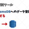 DynamoDBへのデータ登録を楽にする