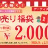 《アーティス編》東京堂2018年 初売りセール 福袋!