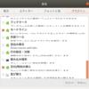 Ubuntu 18.04の文字がはみ出るバグを何とかする