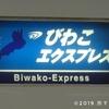 JR西日本の通勤特急回数券が一部縮小。途中駅からの乗車はチケットレス指定席へ誘導?