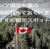 バンフ国立公園に行ったら絶対に行っておきたいおすすめ観光スポット7選