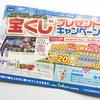 平成30年サマージャンボ宝くじプレゼントキャンペーン