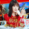 【日本映画】「奥様は、取り扱い注意〔2021〕」ってなんだ?