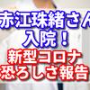 #tama954 たまむすびの赤江珠緒アナが新型コロナで入院!