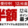 【楽天】4日から今年最後のスーパーセールがはじまります!
