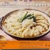 【Oisix】〆はラーメン!ジューシー餃子の濃厚みそ鍋