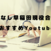 【2021塾なし早稲田現役合格】大学受験に向けておすすめYoutubeチャンネル3選