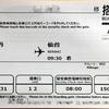 9/10 伊丹→仙台.