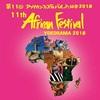アフリカンフェスティバルよこはま2018が4月8日まで(イベント)赤レンガ倉庫周辺イベント情報口コミ評判