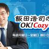 ニッポン放送「飯田浩司のOK!Cozyup!」に金魚ガイドとして出演しました!(2018年8月15日)