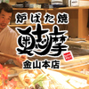 【オススメ5店】金山・神宮前・熱田区(愛知)にある炉端焼きが人気のお店