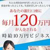 川本真義の時給10万円ビジネスの評価やレビューや口コミを検証!