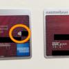 【SPGアメックス】ICチップ搭載のカードに交換しました