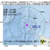 2017年09月13日 02時58分 北海道西方沖でM3.9の地震