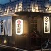 鶏刺・焼鶏・水炊きが堪能できるお店!幸町の又兵衛で鶏料理を食す!!