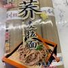 中華スーパーで蕎麦を購入した結果…