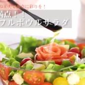 【レシピ動画付き】ガラスの器でカラフル☆ボウルサラダ