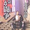 角川春樹、徳間康快、西崎義展……出版・エンタメ系偉い人を題材にしたノンフィクションを読む
