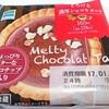 ファミリーマート「とろける濃厚ショコラタルト」は濃厚チョコでタルトサクサク♪