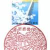 【風景印】新板橋郵便局(2020.9.18押印)